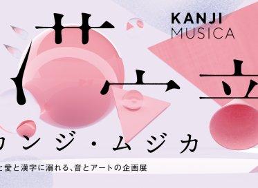 京都 漢字ミュージアムの展示を企画プロデュース<br /> 音とアートの企画展『カンジ・ムジカ』を開催