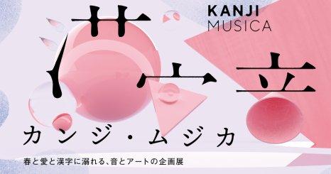京都 漢字ミュージアムの展示を企画プロデュース 音とアートの企画展『カンジ・ムジカ』を開催