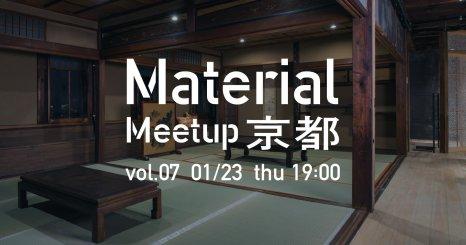 Material Meetup KYOTO vol.7  「フレキシブルな空間のための建築と素材」