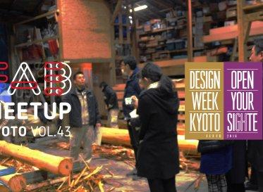 Fab Meetup Kyoto vol.43 – feat. DESIGN WEEK KYOTO