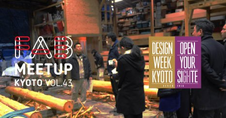 Fab Meetup Kyoto vol.43 – feat. DESIGN WEEK KYOTO
