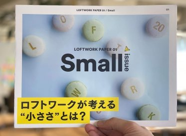 ロフトワーク20周年!<br /> 季刊紙「LOFTWORK PAPER」を創刊