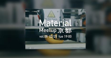 Material Meetup KYOTO vol.8 「フィジカルな印刷とマテリアル」
