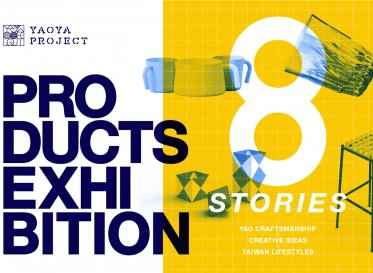 YAOYA  PROJECTの成果発表会が台北で2/19からスタート<br /> 「PRODUCTS  EXHIBITION - 8 STORIES - 」