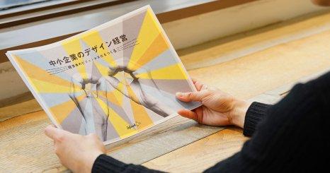 「デザイン経営」実践の5つのポイントとは? 中小企業におけるデザイン経営調査報告書を公開