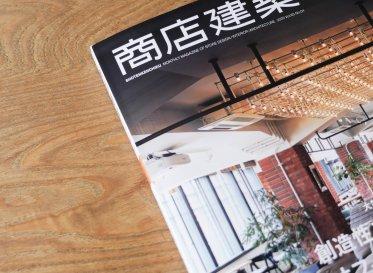 創造性を刺激するオフィスデザイン<br /> 『商店建築』にLoftwork KyotoとSHIBUYA QWSが掲載