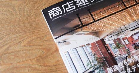 創造性を刺激するオフィスデザイン 『商店建築』にLoftwork KyotoとSHIBUYA QWSが掲載