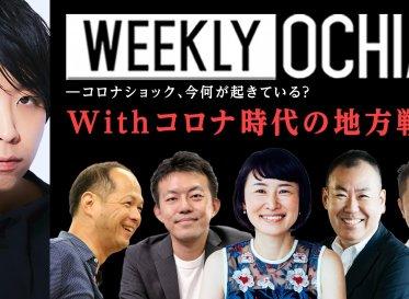 WEEKLY  OCHIAI<br /> 「Withコロナ時代の地方のポテンシャルを考える」<br /> 代表 林千晶が出演