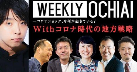 WEEKLY  OCHIAI 「Withコロナ時代の地方のポテンシャルを考える」 代表 林千晶が出演