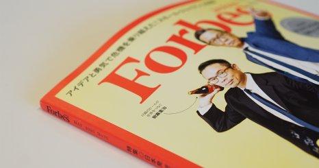脳を活性化する隠し味。AIと選ぶ「オフィスに最適なアート」 『Forbes JAPAN 5月号』に弊社代表 諏訪のインタビューが掲載