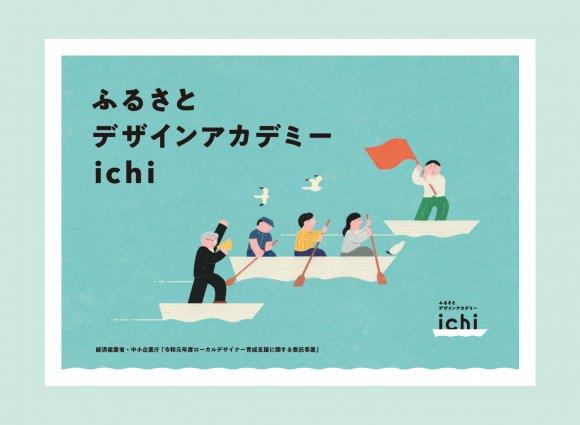 地域課題をビジネスとして成功に導くデザインプロデュース 「ふるさとデザインアカデミー ichi」