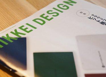 『日経デザイン5月号』<br /> 特集「デザイン経営・新潮流」に弊社取り組みが掲載