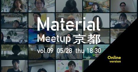 Material Meetup KYOTO vol.9 「オンライン展示会」のあり方を考える
