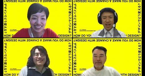 中堅・中小企業がデザイン経営に取り組む意義は? —スギノマシン、福永紙工の経営者に聞く、デザイン経営の実践