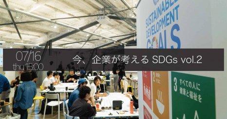 今、企業が考えるSDGs vol.2