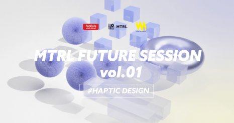 MTRL FUTURE SESSION vol.01 #HAPTIC DESIGN 〜ヴァーチャル/フィジカルな都市空間におけるUXを考える〜