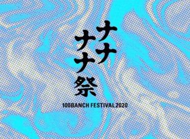 「配信」と「配送」を掛け合わせた新様式で開催<br /> 3年目の100BANCH「ナナナナ祭」7/7開始!