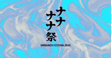 「配信」と「配送」を掛け合わせた新様式で開催 3年目の100BANCH「ナナナナ祭」7/7開始!