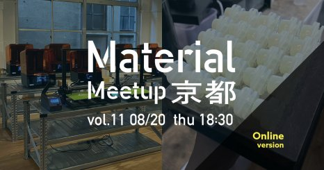 Material Meetup KYOTO vol.11 「Additive Manufacturing の社会実装」
