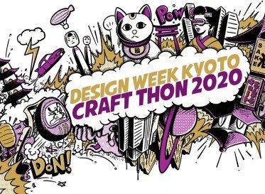 ニューノーマル時代のサービスデザインを「工芸」から考える<br /> 「クラフトソン2020」への参加者募集スタート