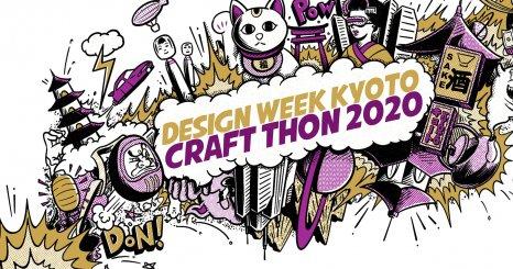ニューノーマル時代のサービスデザインを「工芸」から考える 「クラフトソン2020」への参加者募集スタート