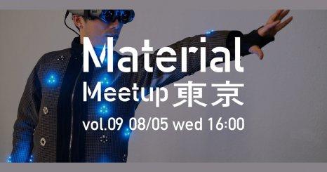 Material Meetup TOKYO vol.9 「ウェアラブルデバイスとマテリアル」