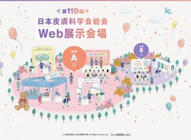 ビジネス展示会を1.5ヶ月でオンライン化 商談機会うみだすWebサイト構築