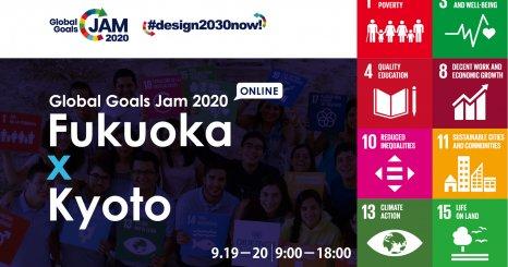 Global Goals Jam Fukuoka x Kyoto Online 2020