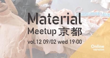 """Material Meetup KYOTO vol.12 「""""共感""""が熱を生む -人気アパレルブランドとこれからのものづくり」"""