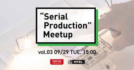 Serial Production Meetup vol.03 – 既存の製造業をデジタルモノづくりにシフトさせるには