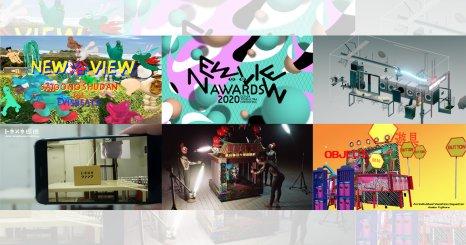 最後の手段 feat. EVISBEATSほか 「NEWVIEW AWARDS 2020」の作品制作の刺激となる アーティストコラボ第2弾AR5作品を公開!