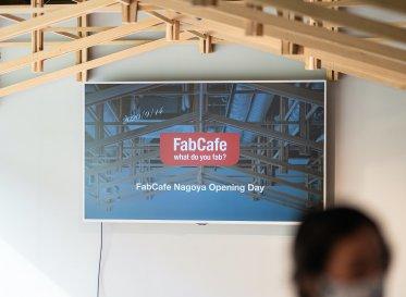製造業のヘソの地から生み出すムーブメント<br /> - FabCafe Nagoya Opening Day レポート
