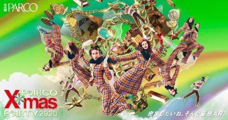 NEWVIEWがARでクリスマスの名古屋パルコをハック 『PARCO Xmas PARTY 2020 ~密集したいね。そんな妄想AR。~』