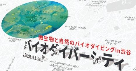 微生物と自然へバイオダイビング 〜バイオダイバーシティ〜
