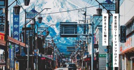 富士山の麓で、旅するように働こう。 富士吉田市のワーケーションプログラム「SHIGOTABI」、 11月よりスタート