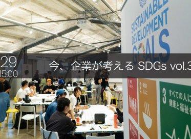 今、企業が考えるSDGs vol.3