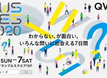 「問い」に挑む共創施設、SHIBUYA QWSの2020年を振り返る 『QWS FES 2020』11月1日より開催