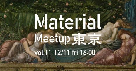 【オンライン開催】Material Meetup TOKYO vol.11<br /> 「Well-being を実現するSleeptech」