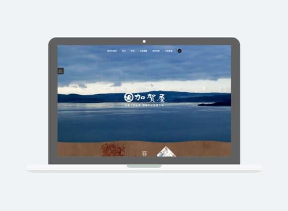 和倉溫泉加賀屋網站 如何運用網站降低觀光客的不便