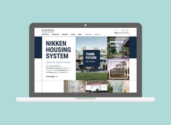 日建住宅系統官網建置 體現創造居住價值的企業