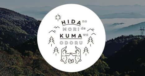 「飛騨の森でクマは踊る」達到2017年度目標並進行增資