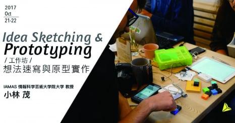 Idea Sketch & Prototyping 想法速寫與原型實作