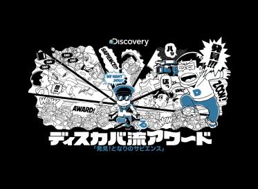 日本Discovery探索頻道利用嶄新手法<br /> 開創獨特的節目內容