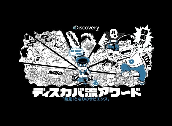 日本Discovery探索頻道利用嶄新手法 開創獨特的節目內容