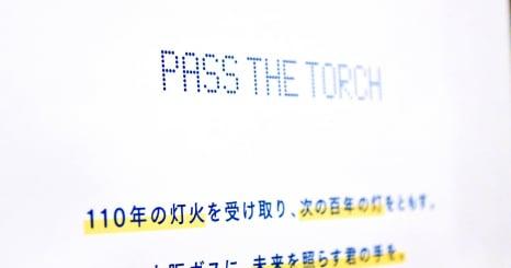 為了持續向創新挑戰而生的未來創造企劃「TORCH」