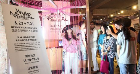 VR 徵件開催!「NEWVIEW AWARDS 2018」台北開幕派對