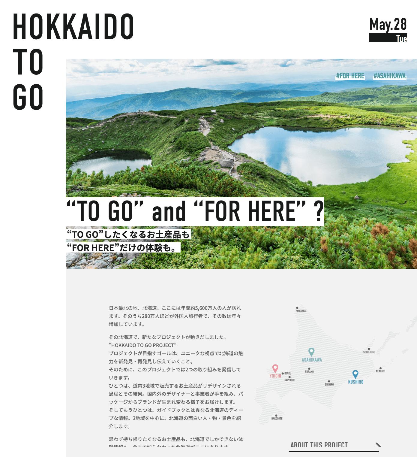 HOKKAIDO TO GO 官方網站