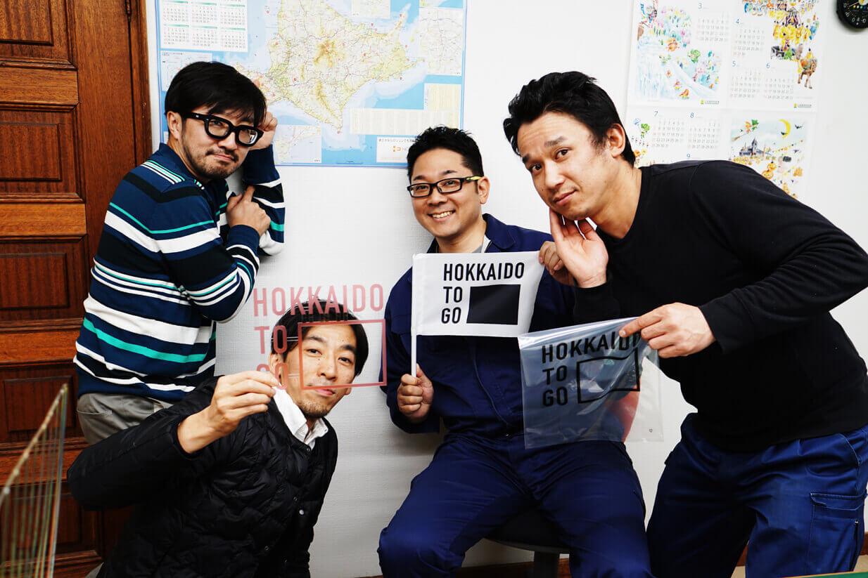 有限公司MARUKOU福原伸幸商店的代表  福原江太先生(右邊數來第二位),及同公司的福原洋里先生(最右邊)。(從左邊依序是)負責設計的PORT 大竹雅俊先生及大竹雄亮先生。