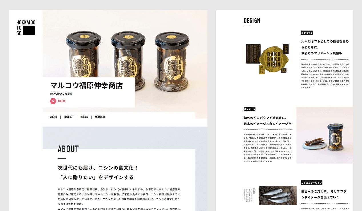 MARUKOU福原伸幸商店『BAKU BAKU NISIN』 包裝設計:大竹雅俊(PORT) 網頁設計:大竹雄亮