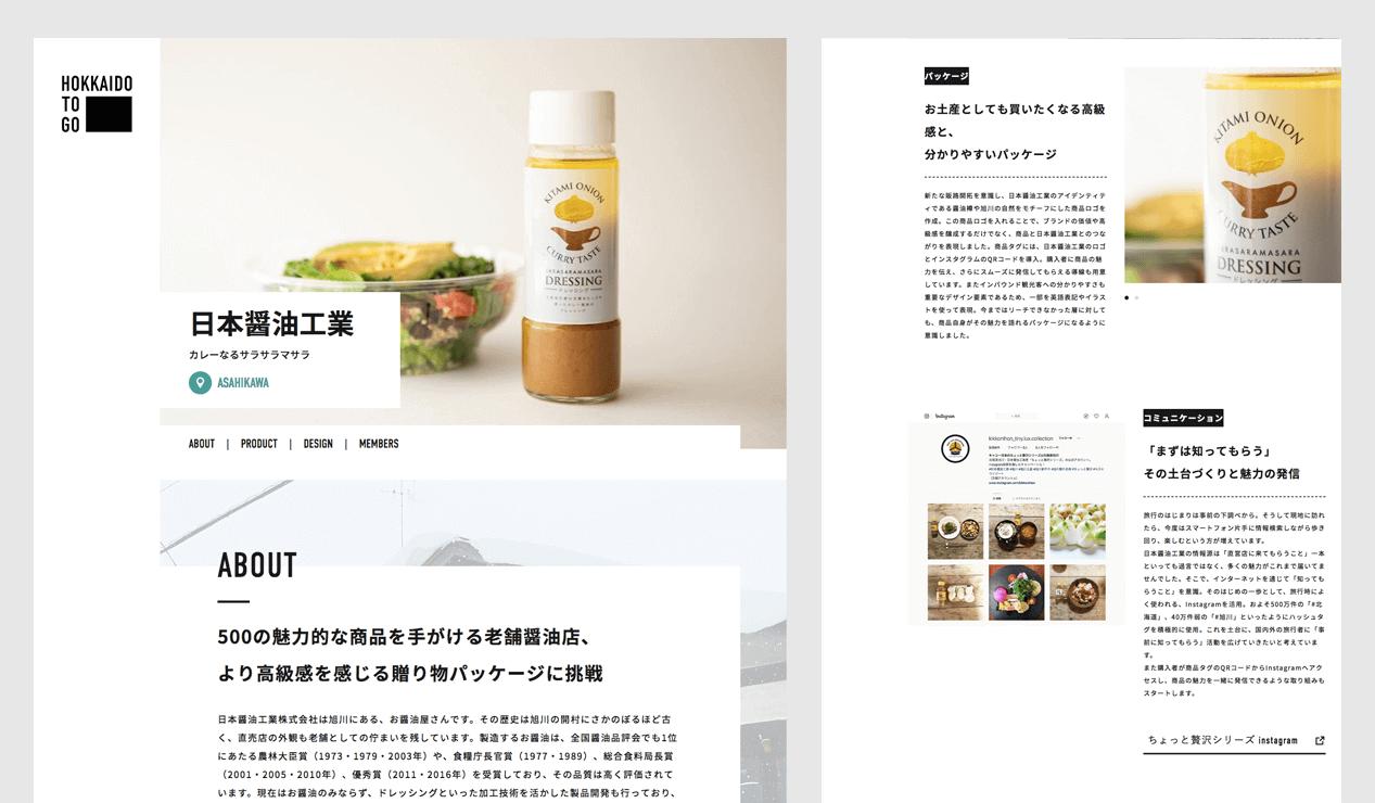 日本醬油工業『咖哩風味沙拉醬(カレーなるサラサラマサラ)』